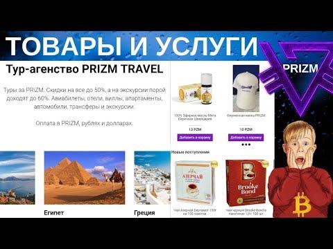 Товары за Призм. Что можно купить за криптовалюту PRIZM? Обзор интернет магазинов
