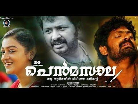 Malayalam full movie | New release film | Pen masala | Arjun Raj | Aparna nair  Others