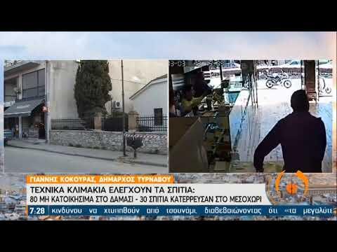 Δήμαρχος Τυρνάβου για σεισμό: Ο κόσμος είναι σε απόγνωση ΕΡΤ 05/03/2021