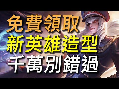 【傳說對決】免費領取新英雄颯枷新造型!又一隻官方評級SS+英雄即將上市!想免費玩得玩家千萬別錯過!