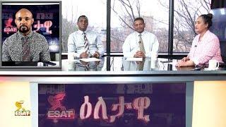 ESAT Eletawi Part One Mon 25 Mar 2019