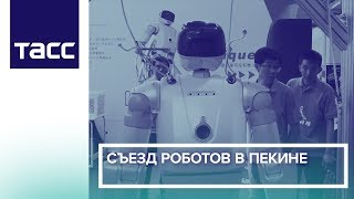 Съезд роботов в Пекине