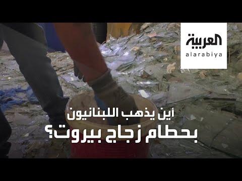 العرب اليوم - شاهد: لبنانيون يعيدون تدوير حطام زجاج بيروت
