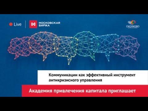 Коммуникации - эффективный инструмент антикризисного управления