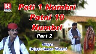 Pati 1 Numbri Patni 10 Numbri Part 2     पॉपुलर देहाती     Brijesh Kumar Shastri #RajputCassettes