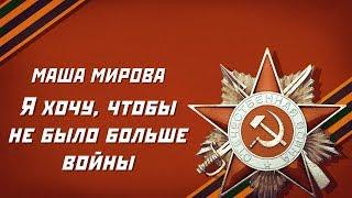 Маша Мирова - Я хочу, чтобы не было больше войны (Творцы Истории)