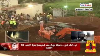 Child Falls into abandoned borewell near Trichy : Rescue Operation Continues for More Than 12hrs