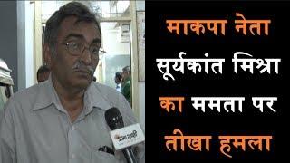 सूर्यकांत मिश्रा ने ममता बनर्जी पर लगाया विभाजनकारी राजनीति का आरोप