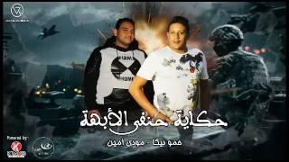 """حكاية حنفي الابهة """" بيكا """" مودي امين """" توزيع فيجو الدخلاوي """" 7ekait 7anafi el obha تحميل MP3"""