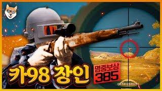 역대급👍 카98 저격 슈퍼플레이!! 20킬 이번 영상 피지컬 대박이다!/ [빅헤드]