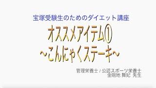 宝塚受験生のダイエット講座〜オススメアイテム①こんにゃくステーキ〜のサムネイル