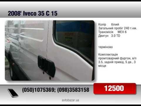 Продажа Iveco 35 C 15