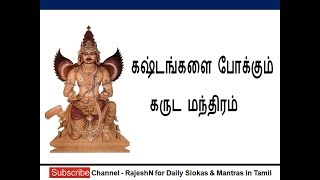 garuda mala mantra in tamil - TH-Clip