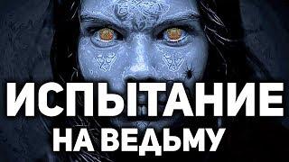 5 hrozných spôsobov, ako odhaliť čarodejnice