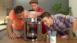 Beem Basic Selection Pour Over Kaffeemaschine im Test | Kaffee wie von Hand?