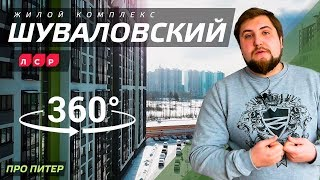 """Обзор ЖК """"Шуваловский"""" от ЛСР в формате видео 360 градусов"""