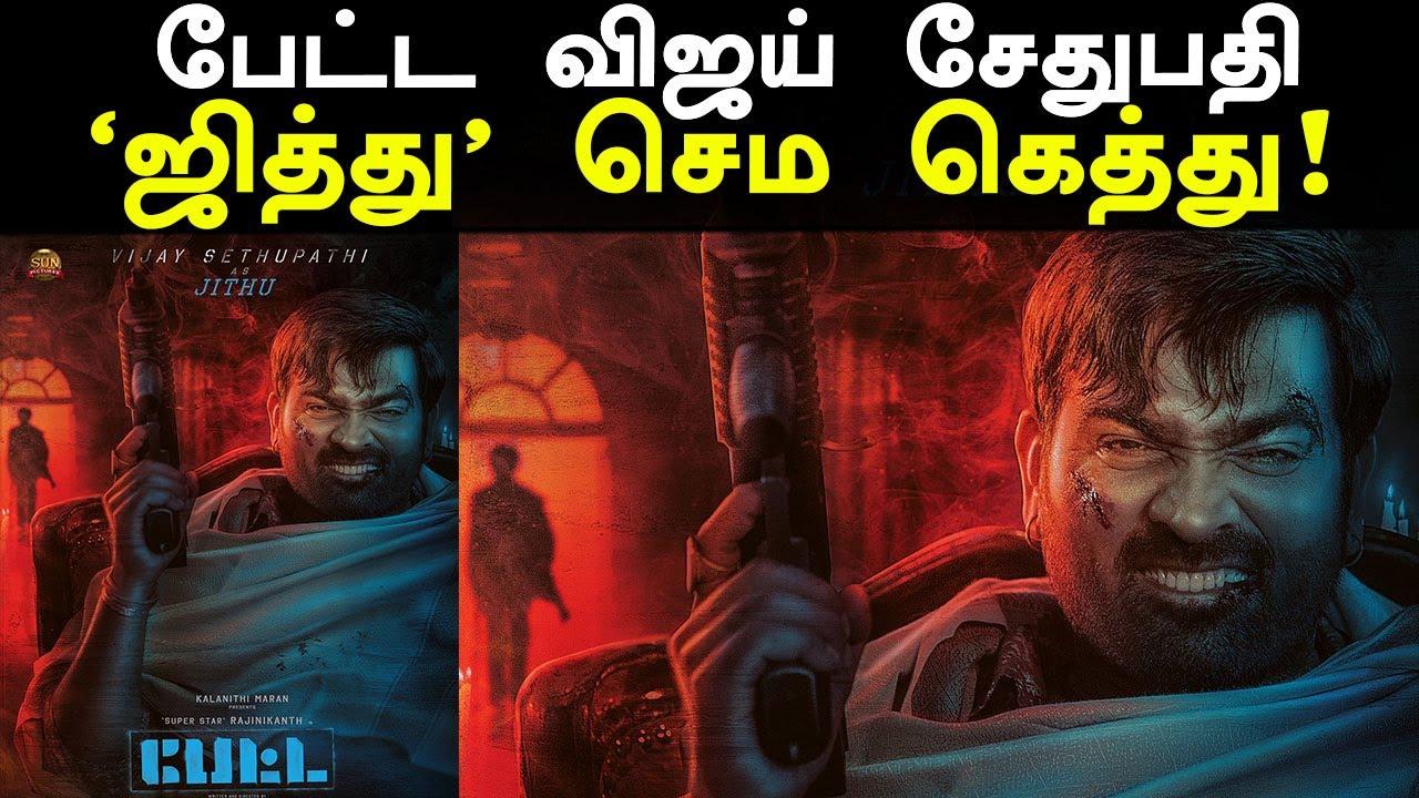 பார்க்க 80s ரஜினி மாதிரி கலக்கும் விஜய் சேதுபதி | Filmibeat Tamil