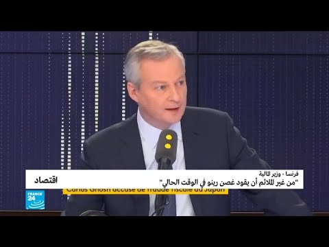 العرب اليوم - وزير المال الفرنسي يؤكد أنه من غير الملائم أن يقود كارلوس غصن شركة رينو