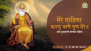 मेरे साहिबा! कउणु जाणै गुण तेरे | शब्द गुरुवाणी | व्याख्या | By Swami Vishnudevananad Ji