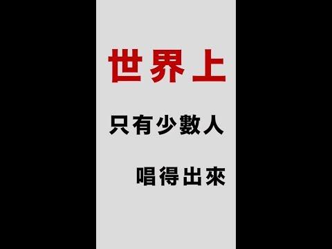 #204.5【嘎學堂】 世界上 只有少數人唱得出來的聲音? ◆嘎老師 Miss Ga|歌唱教學 學唱歌◆
