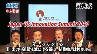 年末特番【JUIS2019】第一セッション「日米の中道保守派による新しい結集軸とは何か」<後編>