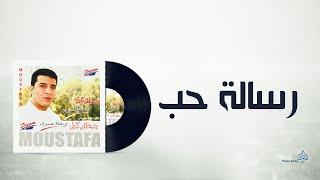 Mostafa Kamel Rasalat Hob /مصطفى كامل رسالة حب تحميل MP3