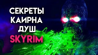 Skyrim - СЕКРЕТЫ КАИРНА ДУШ