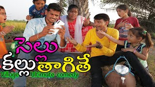 Cell kallu thagithe | Ultimate village comedy | Creative Thinks
