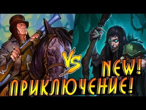 Новое Приключение! Ведьмин Лес за Шоу!