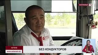 В «Астана LRT» полагают, что уже в конце июля общественный транспорт будет работать без  кондукторов