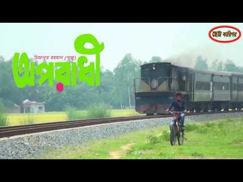 Oporadhi //Ankur Mahamud Feat Arman Alif/NEW SONG 2018