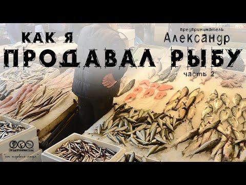 Как я продавал рыбу в магазины и оптовикам. Бизнес опыт рыбной торговли, часть 2.