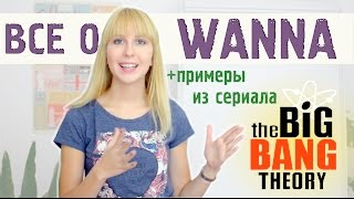 WANNА | Разговорный английский