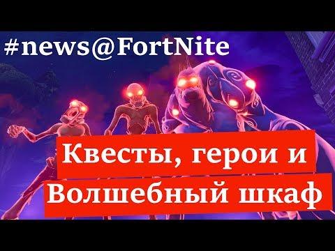 FortNite [76] PVE (ПВЕ) Новости игры. Что нас ждём в 11-ом сезоне :)