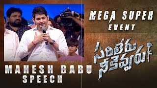 Mahesh Babu Super Speech @ Sarileru Neekevvaru Mega Super Event