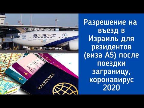 Как получить разрешение на въезд в Израиль для не граждан (резидент с визой А5)