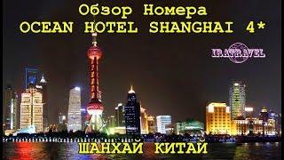 Шанха́й (кит. 上海, пиньинь: Shànghǎi; у 上海 [zãhe], Zånhae) — крупнейший по численности населения город Китая и мира. Расположен в дельте реки Янцзы на востоке Китая. Один из четырёх городов центрального подчинения КНР, важный финансовый