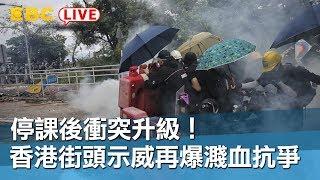 【東森大直播】 停課後衝突升級!香港街頭示威再爆濺血抗爭