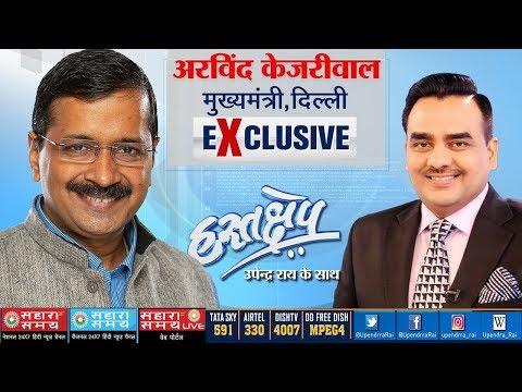 LIVE - दिल्ली के मुख्यमंत्री अरविंद केजरीवाल से खास बातचीत #Hastakshep with #UpendraRai
