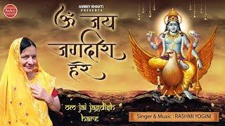 ॐ जय जगदीश हरे - Om Jai Jagdish Hare