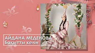 Айдана Меденова - Бақытты келін (аудио)