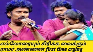 Ramar Annan History And First Time Crying Video