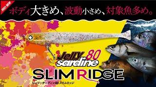 【メバル】Jelly sardine80 SLIM RIDGE (ジェリーサーディン80スリムリッジ) / ボディ大きめ、波動小さめ、対象魚多め。