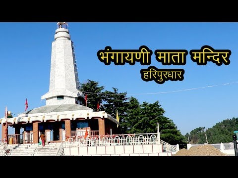 Maa Bhangayani Temple, Haripurdhar