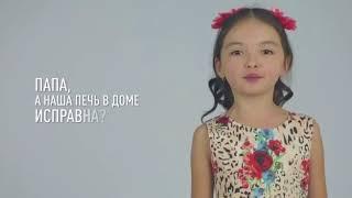 Ролик КЧС Казахстана об опасности неисправных печек