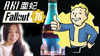 Fallout 76 密造酒 女性実況 亜妃Aki フォールアウト76 female gameplay #122