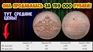 Две разновидности монеты достоинством 5 копеек 1833 года и их реальная стоимость.