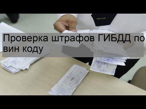 Проверка штрафов ГИБДД по вин коду
