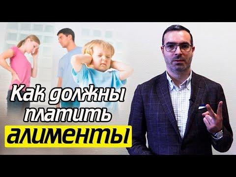 Алименты | Как считают алименты в России?