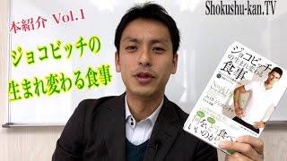 【本紹介】『ジョコビッチの生まれ変わる食事』(完全版)